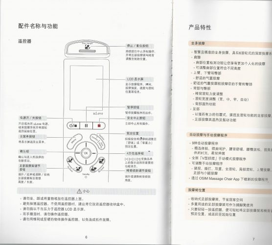 uLove manual (1pp Chinese)